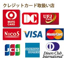 クレジットカード取扱い店